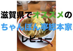 滋賀県でオススメのちゃんぽん亭総本家 レビュー