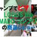 キャンプでピザ!?LOGOS the KAMADO コンプリートの商品レビュー