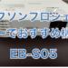 エプソンプロジェクターでおすすめ機種はこれ!EB-S05